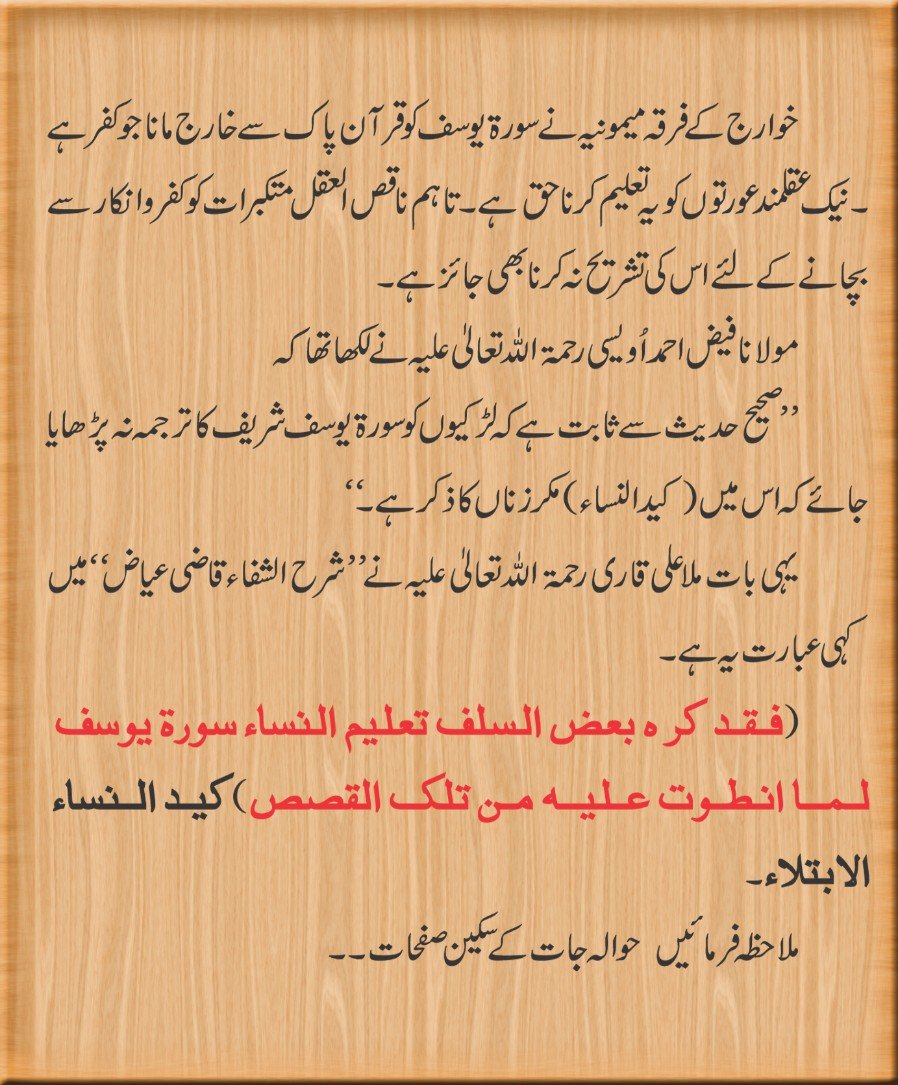 fashion essay in urdu according to now a days Corruption in pakistan essay in english with outline for css corruption in pakistan essay in english with outline as pakistan is now days, going through lot of crisis and instability according to an advisory of a transparency international.